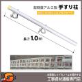 超軽量アルミ製手すり柱 長さ1.0m(単クランプ2個付)