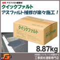 速硬アスファルト補修材 クイックファルト(8.87kg/箱)