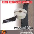 【クラフコ(USA)】貼付型アスファルト補修材 クイックシール(W6cm*L15m*1巻)粘着防止剤付