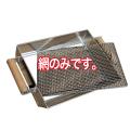 アルミふるい専用 交換用網(5mm/7mm/9mm) [道路工事用材][舗装作業用品][ふるい]