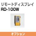 リモートディスプレイ RD-110W