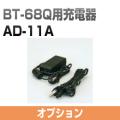 BT-68Q用充電器 AD-11A