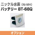 ニッケル水素(Ni-MH)バッテリ- BT-68Q