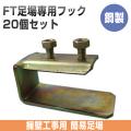 FT足場専用フック(丸バタ・角バタ)