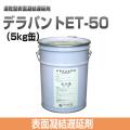 表面凝結遅延剤 デラパントET-50(5kg缶)【ノックス】