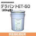 表面凝結遅延剤 デラパントET-50(20kg缶)【ノックス】