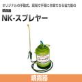 現場で手軽に作業できる省力型の噴霧器 NK-スプレイヤー【ノックス】