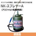 【送料無料】現場で手軽に作業できる省力型の噴霧器 NK-スプレヤーA (アスファルト乳剤散布用)【ノックス】[NKスプレヤーA] [ケミカル用材][噴霧器]