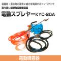 コンパクトで取扱簡単な電動噴霧器 電動スプレヤーKYC-20A