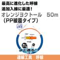 オレンジヨクトール(PP被覆タイプ)