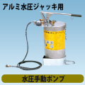 アルミ水圧ジャッキ用 水圧手動ポンプ