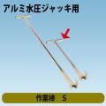 アルミ水圧ジャッキ標準型用 作業棒S