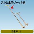 アルミ水圧ジャッキ標準型用 作業棒L