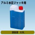 水圧手動ポンプ用 添加液0.9L