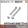 折れるセパレーター100mm