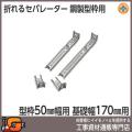 折れるセパレーター170mm