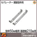 【東海建商】セパレーター210mm (型枠50mm用/100本入)[BS50-210][鋼製型枠用]