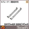 【東海建商】セパレーター240mm (型枠50mm用/100本入)[BS50-240][鋼製型枠用]