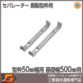 【東海建商】セパレーター500mm (型枠50mm用/50本入)[BS50-500][鋼製型枠用]