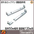 【東海建商】折れるロックマン120mm(型枠50mm用/200本入)[BOL50-120][吊止タイプ]