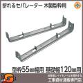 【東海建商】折れるセパレーター(72巾)120mm(型枠72mm用/150本入)[BOS72-120][木製型枠用]