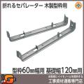 【東海建商】折れるセパレーター(55巾)120mm(型枠55mm用/150本入)[BOS55-120][木製型枠用]