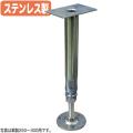 【コバッシャー】ステンレス床束 ツカエース フラット型 SF-200(200~250mm用)30個入[ステンレス製 床柱]