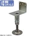 【コバッシャー】底板ステンレス 鋼製床束 ツカエース L型タイプ YL-105(105~155mm用)40個入[上部は鋼製 床柱]