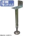 【コバッシャー】底板ステンレス 鋼製床束 ツカエース L型タイプ YL-200(200~250mm用)30個入[上部は鋼製 床柱]