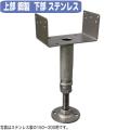 【コバッシャー】底板ステンレス 鋼製床束 ツカエース U型タイプ YU-105(105~155mm用)40個入[上部は鋼製 床柱]