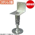 【コバッシャー】傾斜地用 ステンレス床束 ツカエース L型タイプ PSL-105(105~155mm用)40個入