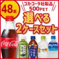 500ml飲料ペットボトル 選り取り