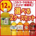 2LPET茶系飲料ペットボトル 選り取り