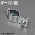 【コバッシャー】被覆鋼管用 キーロン用 ガスバンド 15A(内径25.7×T2.0×W15)500個入[ガス配管用バンド]