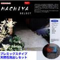 (送料無料)MACHIYA SELECT 洗い出しセット 種石とモルタル色を自由セレクト【マツモト産業】