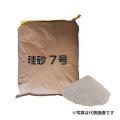 【送料無料】パール珪砂 25kg マツモト産業[硅砂 ケイ砂 ケイシャ]
