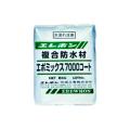 【特価】複合防水材 エポミックス7000コート EMCパウダー(8kg) エレホン化成工業 [モルタル補修用材][特殊モルタル]