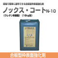 【送料無料】合板型枠表面強化剤 ノックスコート N-10(ウレタン系樹脂) (16kg缶) ノックス [モルタル補修用材][調整材][下地処理材]