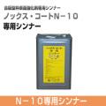 【送料無料】ノックスコートN-10用 専用シンナー(16L) ノックス [モルタル補修用材][調整材][下地処理材]