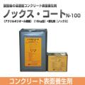 【送料無料】鋼製型枠表面強化剤 ノックスコート N-100(アクリルポリオール樹脂) (16kg缶)+硬化剤 ノックス [モルタル補修用材][調整材][下地処理材]