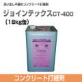 【送料無料】ノックス コンクリート打継剤 ジョインテックスCT-400(18kg缶)【NETIS登録商品】 [モルタル補修用材][調整材][下地処理材]