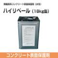 【送料無料】コンクリート表面保護剤 ハイリペール(18kg缶) ノックス 水性 [モルタル補修用材][調整材][下地処理材]