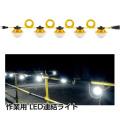 【送料無料】5灯連結型LED作業灯 BH-H5-5(5)  ストリングライト