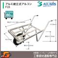アルミ組立式アルコン F23