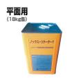 【送料無料】添加剤 コンクリート表面凝結遅延剤 ノックス・リターダーY (18kg缶) 平面用 ノックス [ケミカル用材][添加剤]