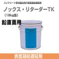 【送料無料】添加剤 コンクリート表面凝結遅延剤 ノックス・リターダーTK (18kg缶) 鉛直面用 ノックス [ケミカル用材][添加剤]