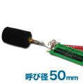 【ホーシン】止水ボール シングルタイプ(ショート)(バイパス無/50mm用)[78582][下水管 止水]