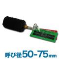 【送料無料】下水管止水プラグ 止水ボール ショートタイプ(50-75mm用)PS50-75A 【バイパス無】 [下水道工事用材]