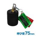 【ホーシン】止水ボール シングルタイプ(ショート)(バイパス無/75mm用)[76767][下水管 止水]