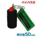 【送料無料】下水管止水プラグ 止水ボール ショートタイプ(50mm用)PS50BA 【バイパス付】 [下水道工事用材]